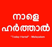 Nalae Harthal - Strike Today - Sign in Malayalam