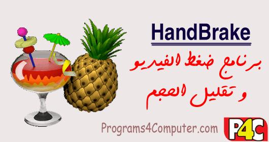 تحميل برنامج ضغط حجم الفيديو و تقليل المساحة HandBrake 2016