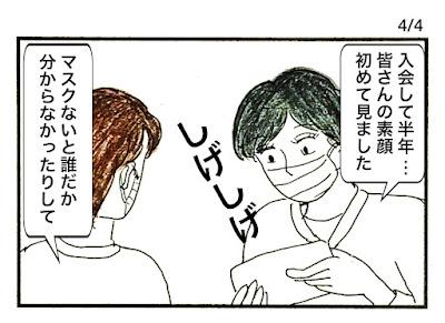 マスクなしの顔