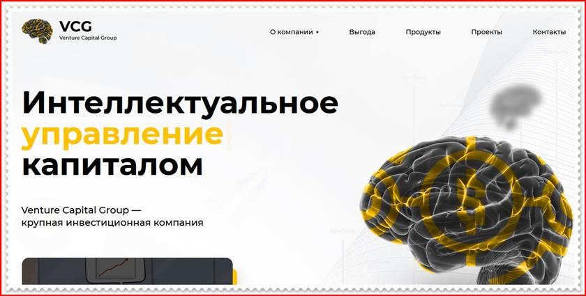 Мошеннический проект myvcg.ru – Отзывы, развод. Компания Venture Capital Group мошенники