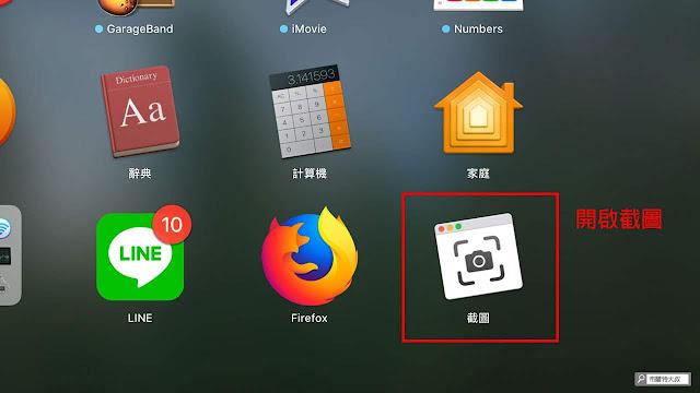 macOS 螢幕截圖