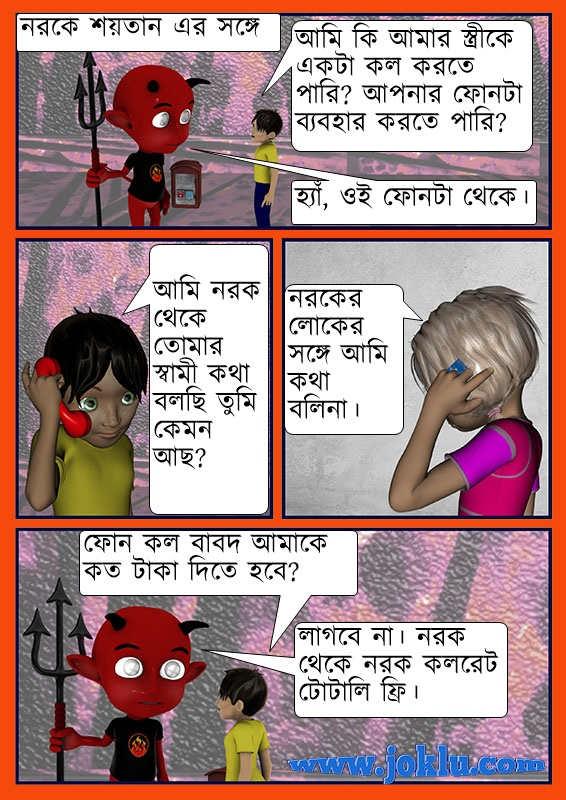 Call from hell Bengali joke