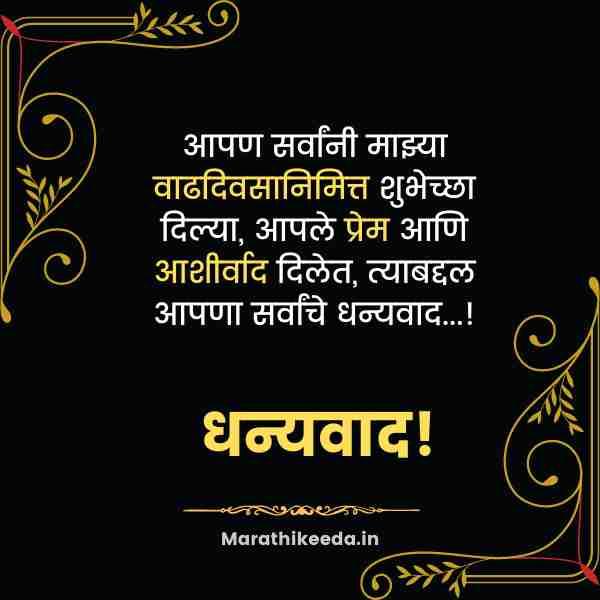 Birthday abhar pradarshan in Marathi