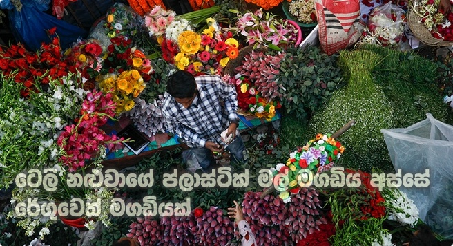 https://www.gossiplankanews.com/2019/08/plastic-flowers-tele-actor.html#more