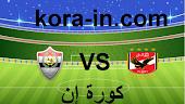 كورة اون لاين نتيجة مباراة الأهلي والانتاج الحربي اليوم 15-01-2021 الدوري المصري