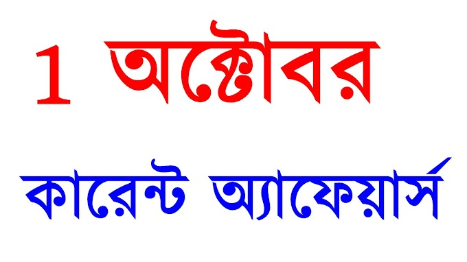 1 October Bengali Current Affairs PDF | Study school Bengali Current Afffairs