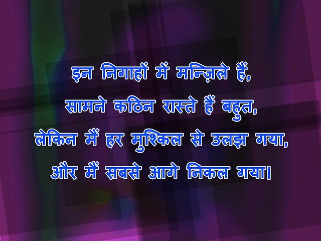 motivational shayari hindi photo
