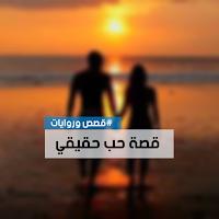 قصص حب حقيقيه