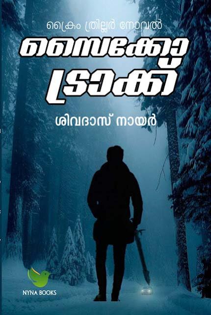 സൈക്കോ ട്രാക്ക്  Crime thriller novel (Paperback) By ശിവദാസ് നായര്