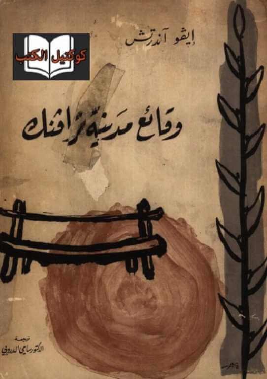 قراءة رواية وقائع مدينة ترافينك لـ إيفو آندرتش pdf - كوكتيل الكتب