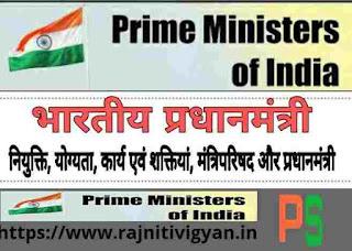प्रधानमंत्री की नियुक्ति, कार्य एवं शक्तियां