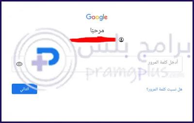 إدخال كلمة المرور في متجر جوجل بلاي
