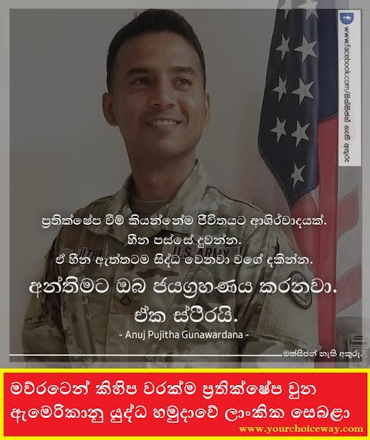 මව්රටෙන් කිහිප වරක්ම ප්රතික්ෂේප වුන ඇමෙරිකානු යුද්ධ හමුදාවේ ලාංකික සෙබළා 🖤 (A Sri Lankan Soldier In The US Army Who Was Repeatedly Rejected From His Homeland) - Your Choice Way