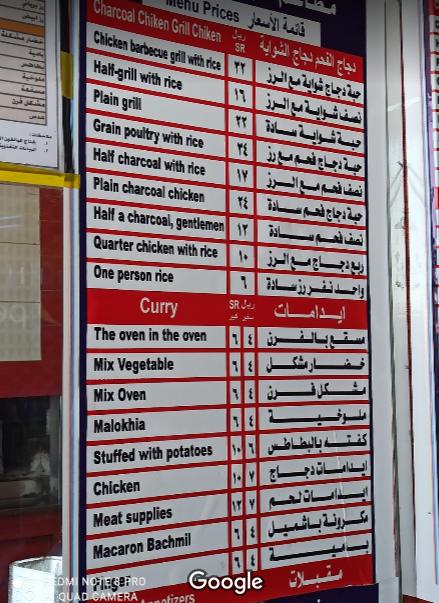 مطعم البراري