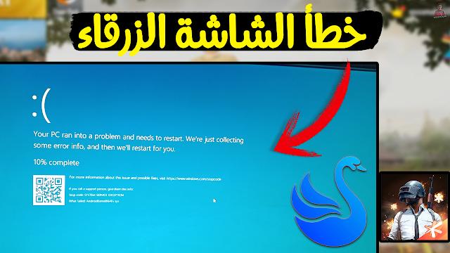 حل مشكلة الشاشة الزرقاء في محاكي سمارت جاجا مع لعبة ببجي موبايل