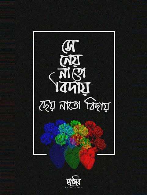 Bangla Quotes Romantic