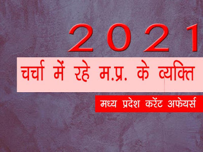 चर्चा में रहे मध्य प्रदेश के व्यक्ति 2021