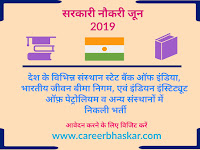 https://www.careerbhaskar.com/2019/06/latest-government-jobs-june-2019.html