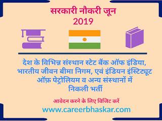 Latest Government Jobs June 2019 (सरकारी नौकरी जून 2019)