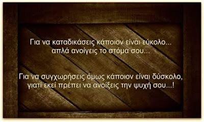 ΣΧΕΣΕΙΣ, λάθη,crete on air.eu,Συναισθήματα,LITSA MER,συγχώρεση,δύναμη,σκέψεις,