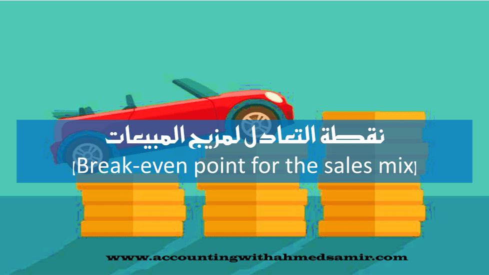 Break-even point for the sales mix
