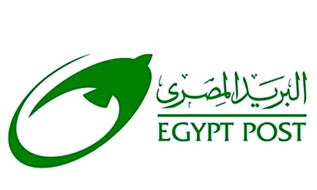 وظائف البريد المصري 2019 - وظائف شاغرة فى مصر