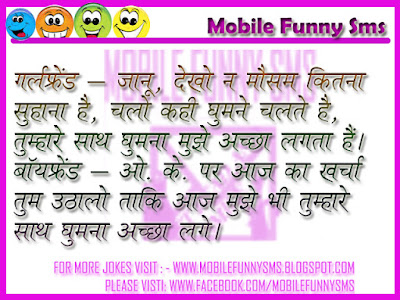 JOKE OF THE DAY, GOOD JOKES, JOKES FUNNY, SHORT JOKES, SMS JOKES, CHRISTMAS JOKES, KIDS JOKES, FUNNY CHUTKULE, GREAT JOKES, STUPID JOKES, INDIAN JOKES