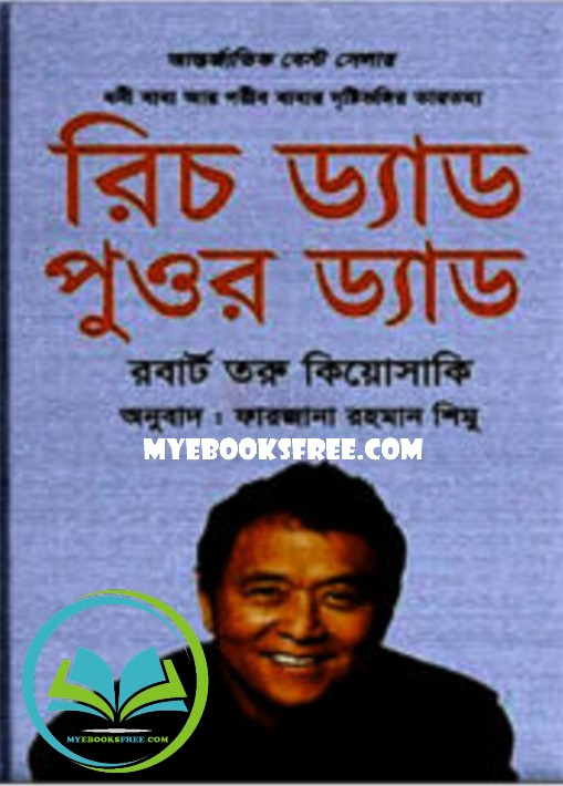 Rich Dad Poor Dad PDF Bangla by Robert Kiyosaki