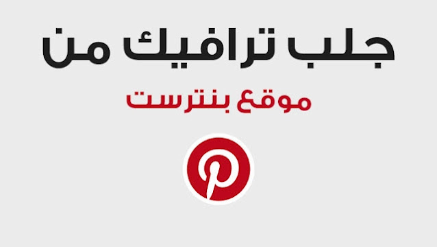 طريقة الحصول جلب زيارات لموقعك من موقع بينترست Pinterest