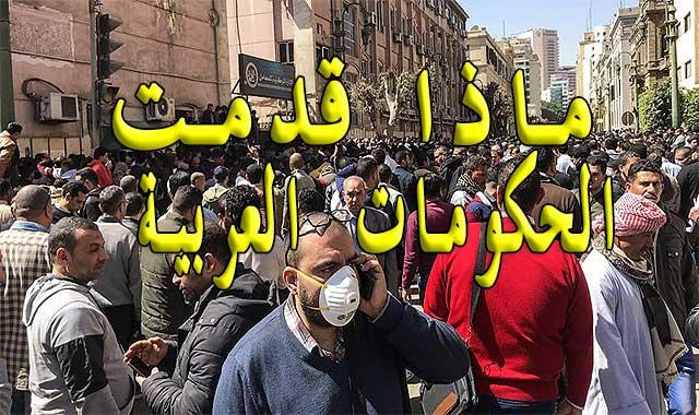 ماذا فعلت الحكومات العربية؟ للعمال في كورونا