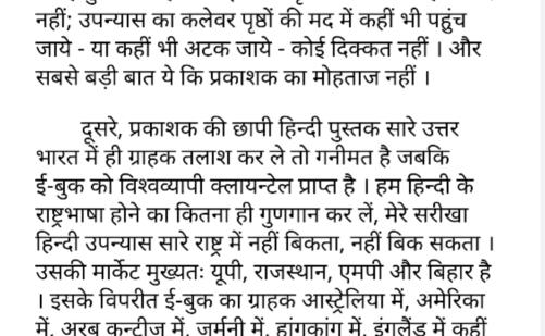 Katil Kaun Hindi PDF