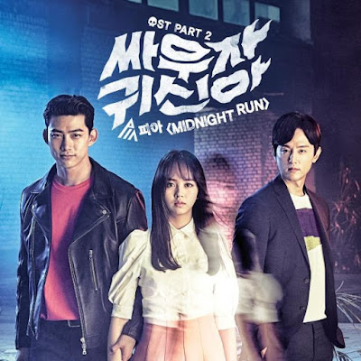 Pia (피아) – Midnight Run