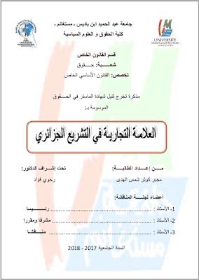 مذكرة ماستر: العلامة التجارية في التشريع الجزائري PDF