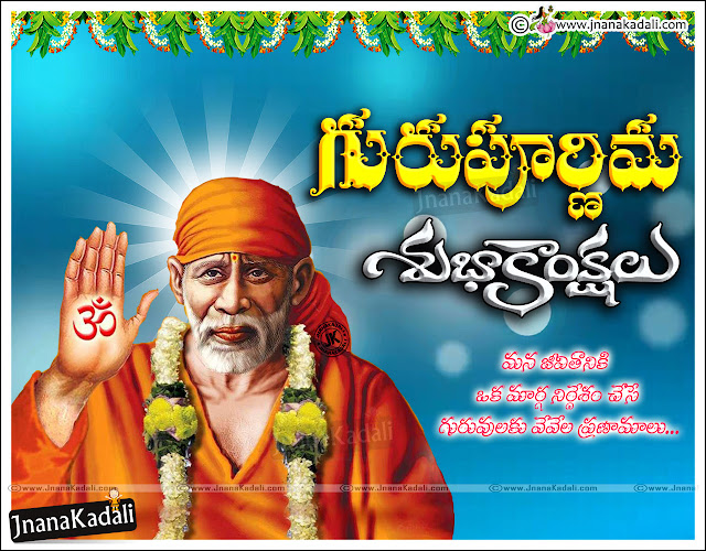 Here is a Guru Purnima Telugu 2016 Wishes and Quotations Online, Best Guru Purnima Greetings in Telugu,  Guru Purnima Greetings Quotes greetings Wishes Wallpapers Free, Top Telugu Language Guru Purnima Dates 2016, Telugu Guru Purnima Best Images, Guru Purnima Quotes and Teacher Images, Guru Pournami Telugu Messages and Wallpapers