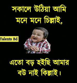 Funny Picture Bangla 10