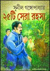 Panchishti Sera Rahasya- Sunil Gangopadhyay