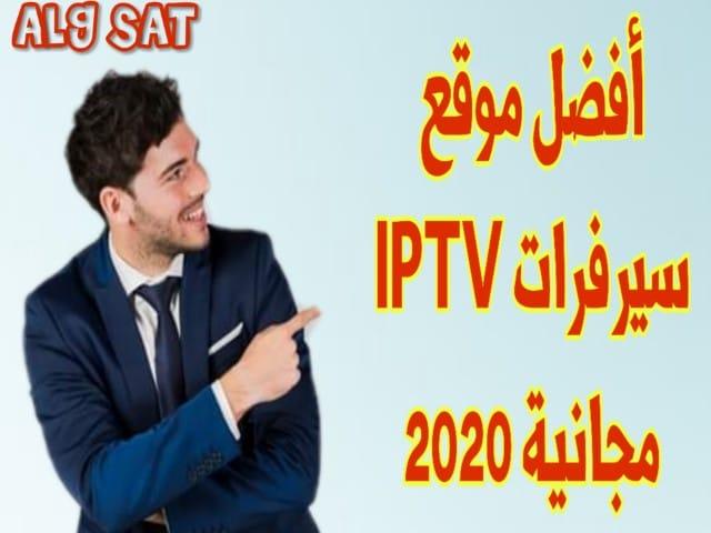 أفضل موقع سيرفرات iptv مجانية 2020- IPTV - CCCAM-OND
