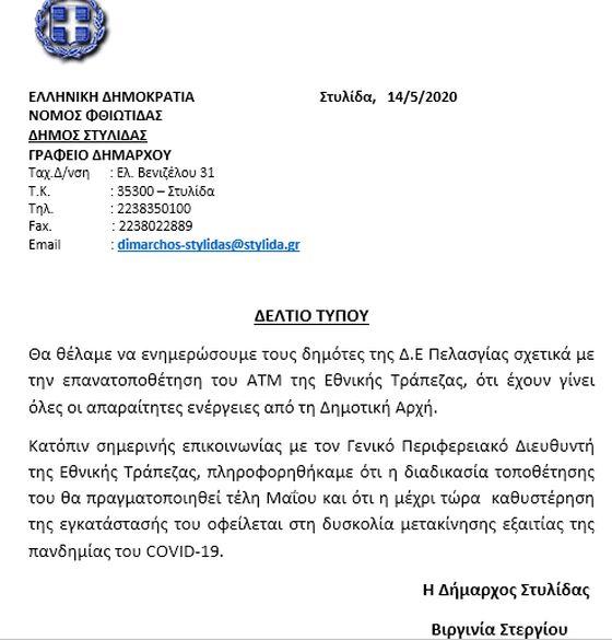 Δελτίο τύπου σχετικά με την επανατοποθέτηση του ΑΤΜ της Εθνικής Τράπεζας στην Πελασγία