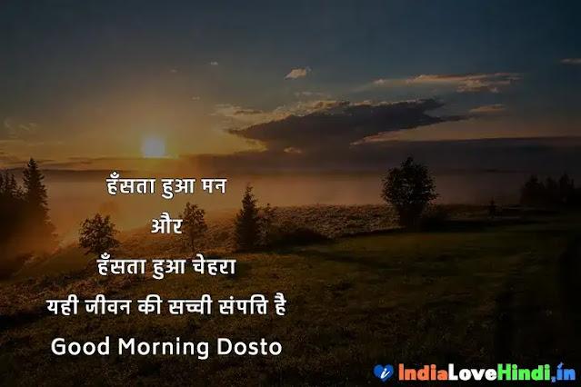 good morning sms in hindi whatsapp