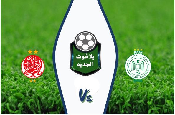 نتيجة مباراة الرجاء والوداد الرياضي اليوم بتاريخ 12/22/2019 الدوري المغربي