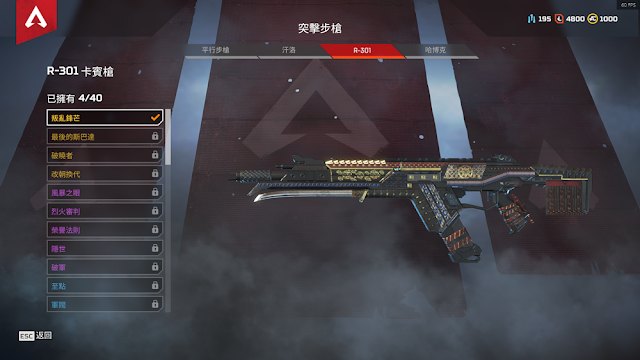【遊戲】APEX英雄 免費1000高級貨幣+史詩及武器造型