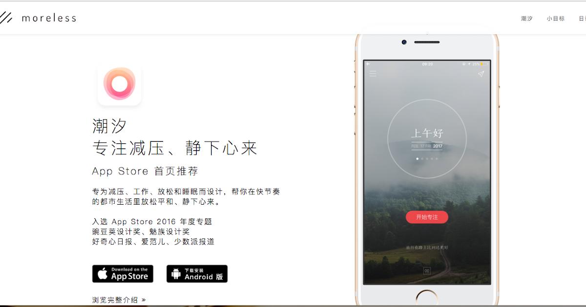 潮汐 App:結合自然白噪音的優美番茄鐘,專注同時減壓的練習
