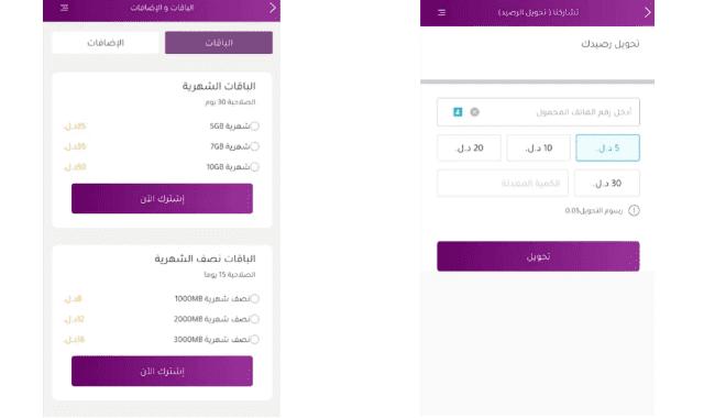 """تحميل تطبيق """"ليبيانا"""" للحصول على 1 جيكابايت مجانآ للجميع"""