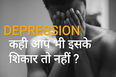 depression in hindi
