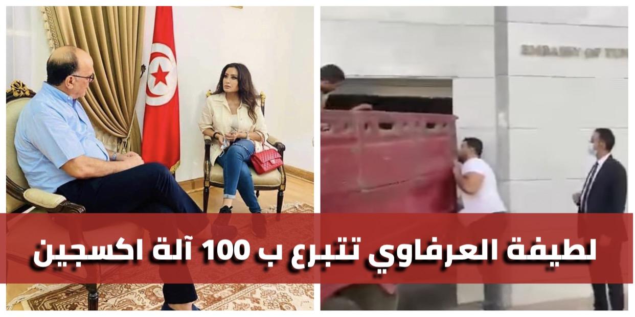 بالفيديو : الفنانة لطيفة العرفاوي تتبرع ب 100 آلة اكسجين لتونس عبر السفارة التونسية بالقاهرة