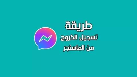 طريقة تسجيل الخروج من حساب ماسنجر فيسبوك