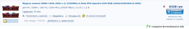 Память ADATA DDR4 16Gb (8Gb x 2) 3200MHz XPG Spectrix D40 AX4U320038G16-DRS