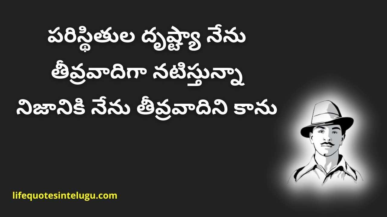 పరిస్థితుల దృష్ట్యా నేను తీవ్రవాదిగా నటిస్తున్నా, నిజానికి నేను తీవ్రవాదిని కాను-భగత్ సింగ్