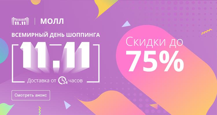 Всемирный день шоппинга: скидки до 75%