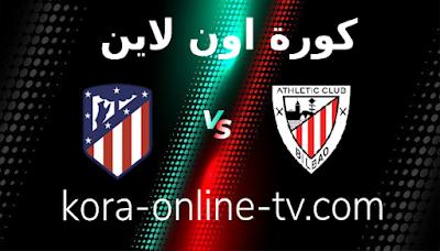 مشاهدة مباراة أتلتيكو مدريد وأتلتيك بلباو بث مباشر اليوم 18-9-2021 الدوري الإسباني